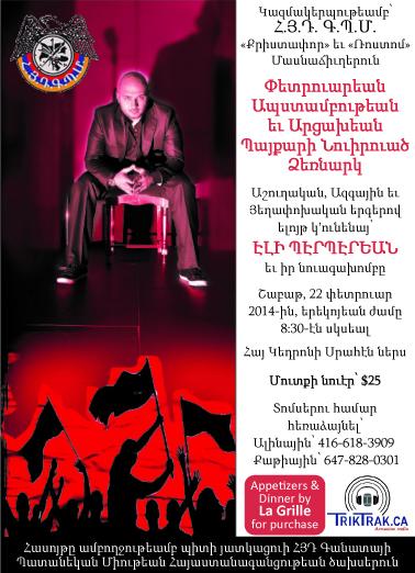 Elie Berberian Concert